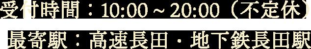 アーユルヴェーダサロン 受付時間:10:00 ~ 20:00(不定休)最寄駅:高速長田・地下鉄長田駅