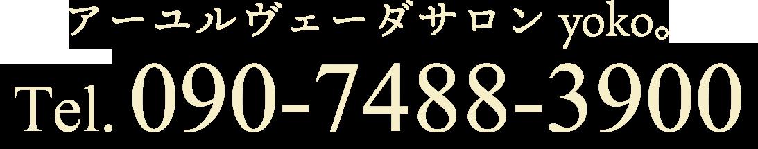 アーユルヴェーダサロン yoko。へのご予約・お問い合わせはこちらへお電話ください。Tel.090-7488-3900